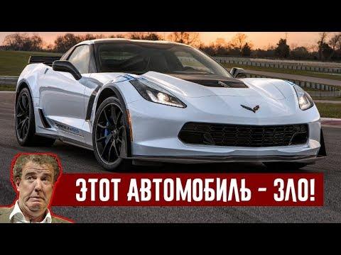 Джереми Кларксон о Chevrolet Corvette Z06 (2015) - Тачка из Диснейленда