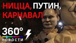 Путин взял Меркель на руки. Куклы политиков прошли по карнавальной Ницце