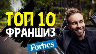 ТОП 10 ВЫГОДНЫХ ФРАНШИЗ В РОССИИ