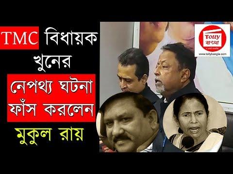 মুকুল রায় সত্যজিৎ বিশ্বাস খুনের নেপথ্য ঘটনা ফাঁস করলেন   Mukul Roy   TMC MLA Satyajit Biswas