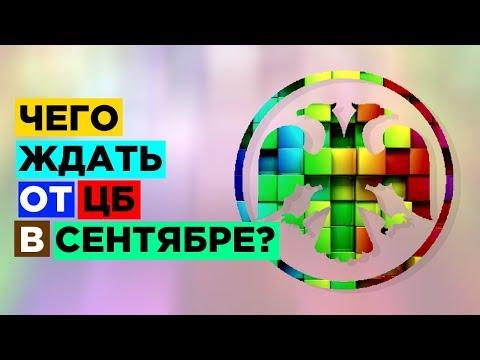 Инфляция в России, заседание ЦБ 6 сентября и проблемы в мировой экономике. События 2-6 сентября 2019