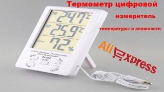 Термометр цифровой измеритель температуры и влажности(Играй Бесплатно : «War Thunder» — военная MMO http://goo.gl/c0uVzv ○Где купить цифровой термометр : https://goo.gl/htg4ko ○Заполни..., 2015-08-10T10:06:37.000Z)