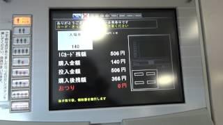 [券売機]JR東海 由比駅 オムロンV8 入場券購入