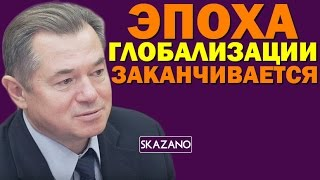 Сергей Глазьев: эпоха глобализации заканчивается 21.12.2016