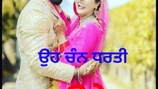 Punnyan Da Chan Harjit Harman watsapp status romantic