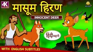 मासूम हिरण | Innocent Deer | Hindi Kahaniya for Kids | Stories for Kids | Moral Stories for Kids