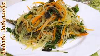 Такой салат хочется кушать и кушать!-Салат с фунчозой и грибами/Salad with funchoza and mushrooms