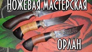 Охотничьи ножи ! Ножевая мастерская