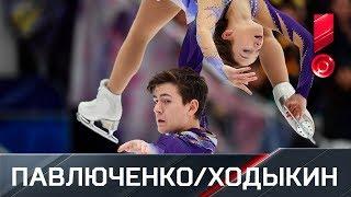 Короткая программа пары Дарья Павлюченко/Денис Ходыкин. Гран-при России