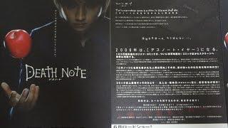 デスノート A 2006 映画チラシ 2006年6月17日公開 【映画鑑賞&グッズ探...