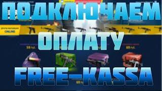 #2.Скрипт сайта EASYDROP.RUПодключаем оплату Free-Kassa!