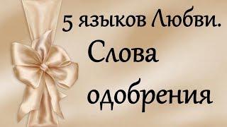 5 языков любви.  Слова одобрения