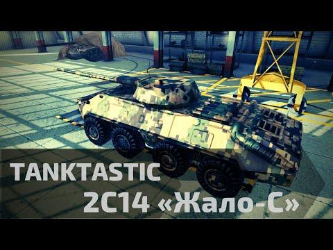 Tanktastic | 2С14 «Жало-С» 🐝