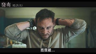 【猛毒】漫威最狂反派英雄