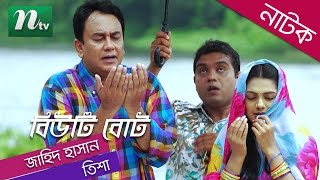 Eid Special Bangla Natok - Beauty Boat (বিউটি বোট) by Zahid Hasan & Tisha | Full Episode