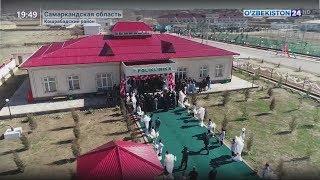 Реализация программы «Обод кишлок» в Самаркандской области
