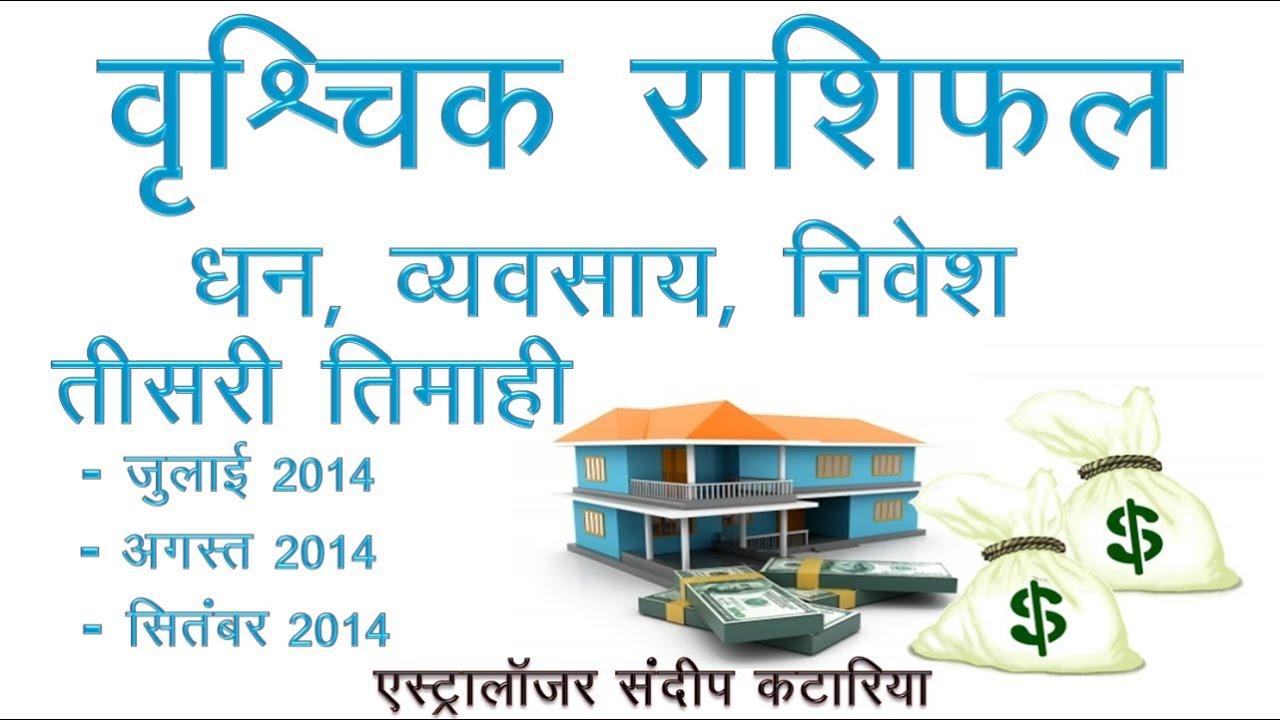 Hindi vrishchik rashi scorpio july 2014 august 2014 september 2014 career finance