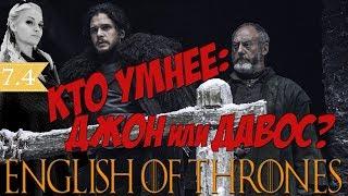 Учить английский по сериалу Игра Престолов 7 сезон 4 серия. English of Thrones