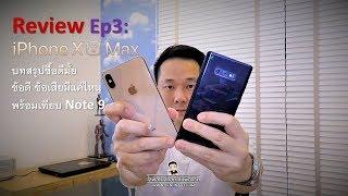 Review Ep.3 - iPhone Xs Max บทสรุปซื้อดีมั๊ย ข้อดี ข้อเสีย พร้อมเทียบ Note 9