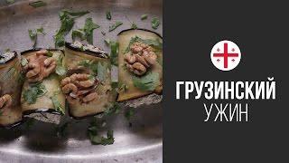 Рулетики из Баклажан с орехами || FOOD TV Вокруг Света Грузинский Ужин