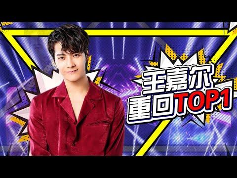 【王嘉尔重回榜单第一 林俊杰4首歌上榜】Blueboard Top 15 Singles · 一周音乐榜单(2019/07/01) /浙江卫视官方HD/