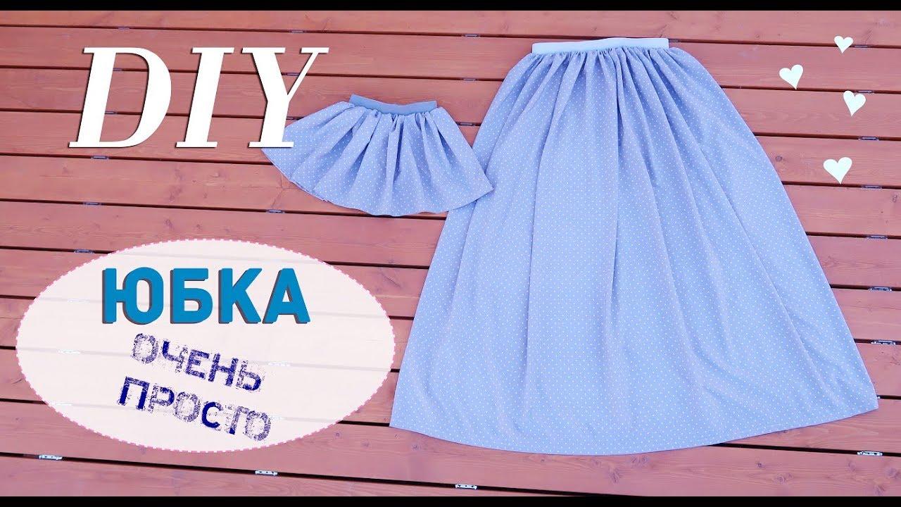 ec2ff128d03 ЮБКА ❀ без выкройки за пол часа своими руками. Как сшить юбку на резинке.