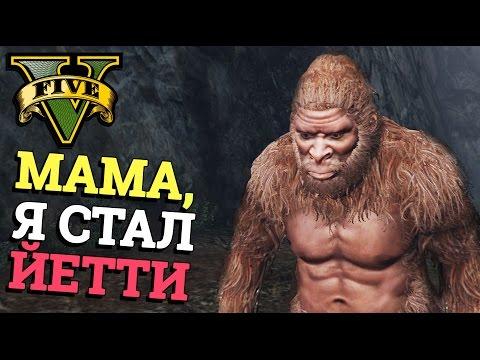 GTA 5 - ЙЕТТИ против ОБОРОТНЯ (Пасхалка Как стать йетти снежным человеком бигфут) #32