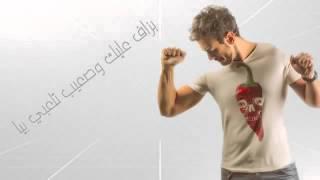 سعد لمجرد 2014 انتي باغية واحد يكون دمو بارد YouTube
