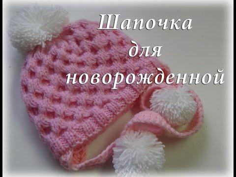 Экспресс видео о вязании шапочки для новорожденной малышки/вязание спицами