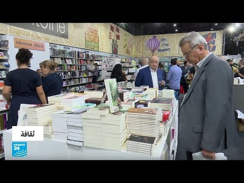 معرض الكتاب الفرنكفوني في بيروت يركز على الثقافة الرقمية  - 13:55-2018 / 11 / 14