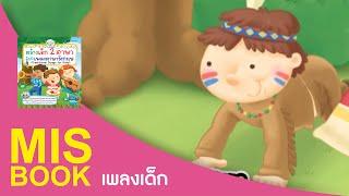 MISbook - Ten Little Indians - สร้างเด็กสองภาษา ด้วยเพลงภาษาอังกฤษ