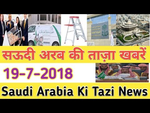 Saudi Arabia Daily News (19-7-2018) Saudi Arabia Ki Tazi Khabar Hindi Urdu By Socho Jano Yaara