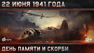 22 июня 1941 года: День памяти и скорби