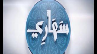 Repeat youtube video برنامج سهاري - مع أسامة الرياني و يوسف حسين