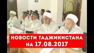 Новости Таджикистана на 17.08.2017