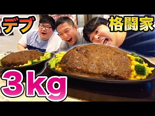 【大食い挑戦】3kgの巨大ハンバーグをデブと格闘家となら余裕で30分で食べきれるでしょ?