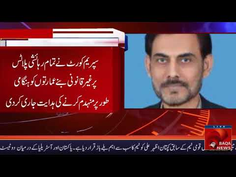Breaking News : Karachi Residential Plots Can No Longer Be Used For Commercial Activity.