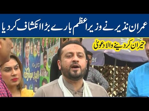 PMLN's Imran Nazir Makes Big Claims Against Imran Khan | Full Speech | Lahore News HD