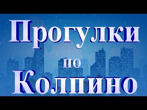 Вокзал Колпино. Прогулки по Колпино. Что посмотреть в России?