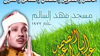 عبد الباسط عبد الصمد تلاوة الحشر والتكوير والشمس والضحى والشرح محفل نادر من مسجد فهد السالم عام 1972