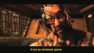 Mortal Kombat X - трейлер на русском