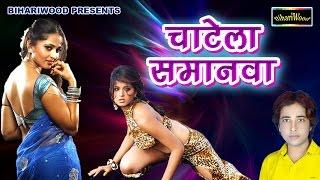 Chatela Smanwa चाटेला समानव । छोटका पवनवा New Bhojpuri Hot Song 2016