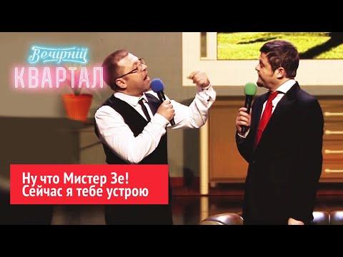 Праздник щедрости от Порошенко | Вечерний Квартал ЛУЧШЕЕ