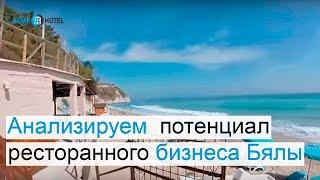 Пляж и Апартаменты в Бяла, а также потенциал ресторанного бизнеса в Болгарии.(На этот раз мы выбираем апартаменты с огроменной террасой в г. Бяла. Проедемся на пляж и порассуждаем на..., 2015-10-04T21:46:15.000Z)