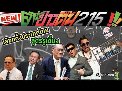 EP.215 - เลือกตั้งประเทศไทย สูตรรูเตี๋ยว