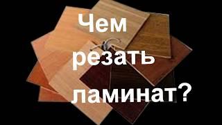 видео Чем пилить ламинат в домашних условиях