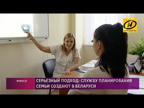 Службу планирования семьи создают в Беларуси