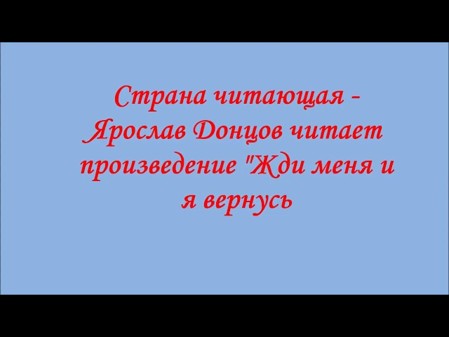 Изображение предпросмотра прочтения – ЯрославДонцов читает произведение «Жди меня, и я вернусь» К.М.Симонова