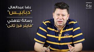 رضا عبدالعال - دبابيس - رسالة للاهلي فايلر فرز تانى