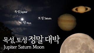 [토성과 목성] 시상이 아주 좋았던 날   Nikon P1000_Jupiter Saturn Moon